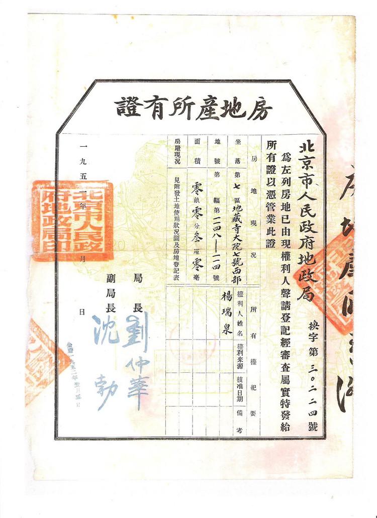 50年代北京市人民政府换发的私人土地所有证示例