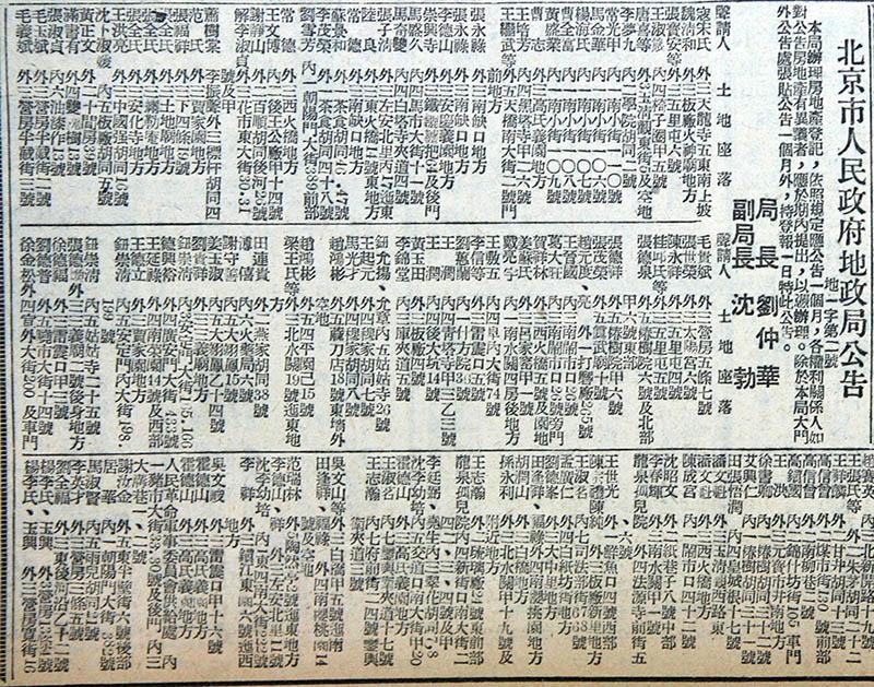 50年代北京城市私人房地产政府登记公告